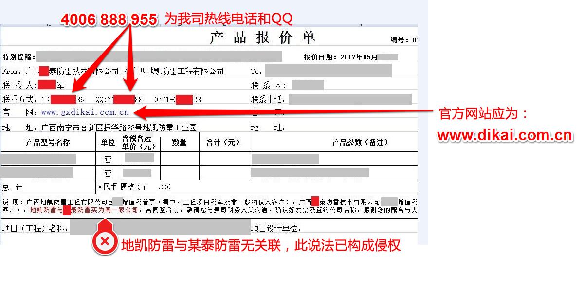 广西地凯防雷公司授权合作伙伴查询
