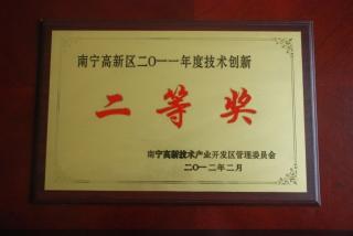 19-高新区技术创兴二等奖