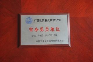 18-中国气象学会常务委员单位