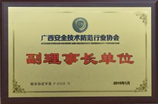 20-广西安全技术防范行业协会理事单位
