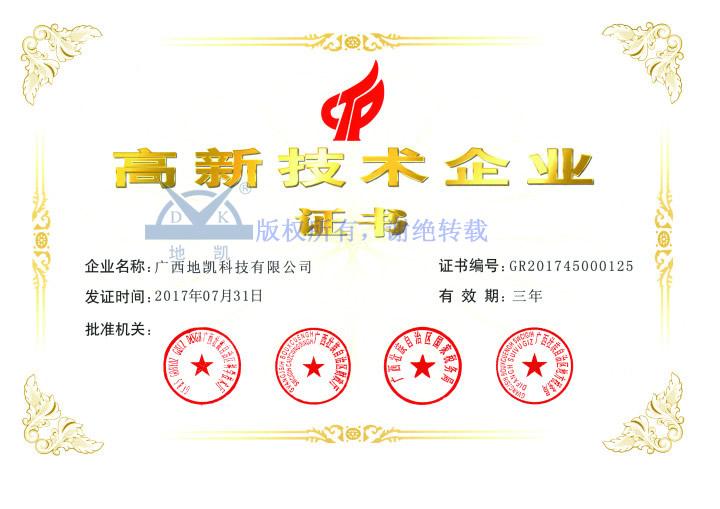 地凯防雷:广西地凯防雷公司的高新技术企业之路