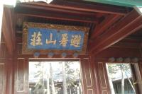河北承德避暑山庄 2013年12月竣工.08.50