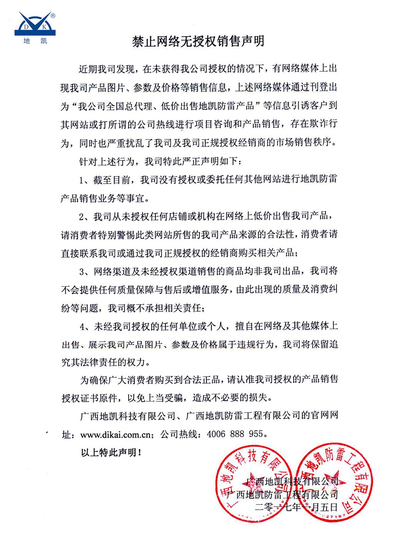广西地凯防雷公司无网上授权销售声明