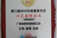 """22-防雷设备类-第六届2015年度""""思正杯""""最受关注十大安防企业称号"""